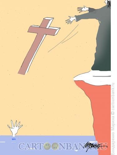 Карикатура: БОГ рука КРЕСТ, Бондаренко Марина