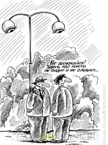 Карикатура: Секреты, Мельник Леонид