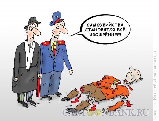 Карикатура: Суицид, Тарасенко Валерий