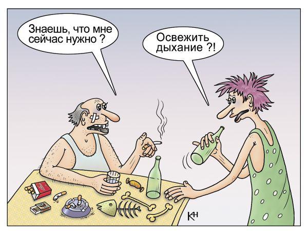 Карикатура: Свежесть дыхания, Александр Кузнецов