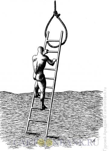 Карикатура: лестница в петлю, Гурский Аркадий
