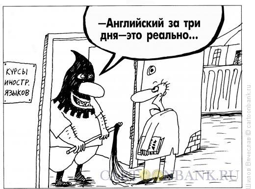 Карикатура: Три дня, Шилов Вячеслав