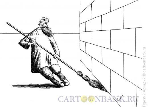 Карикатура: дворник у стены, Гурский Аркадий