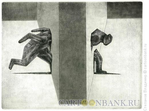 Карикатура: Кинетический эксперимент, Степанов Владимир