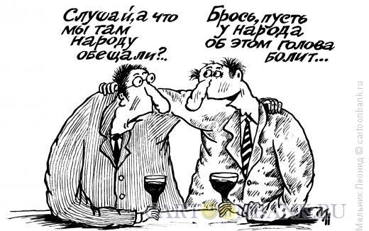 Карикатура: Наплевать!.., Мельник Леонид