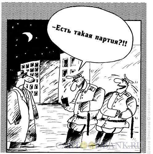 Карикатура: Смешная партия, Шилов Вячеслав