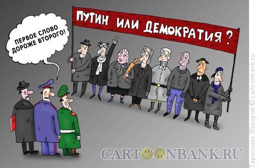 Карикатура: Выбор, Тарасенко Валерий