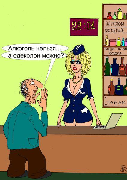 Карикатура: Бухло, Валерий Каненков