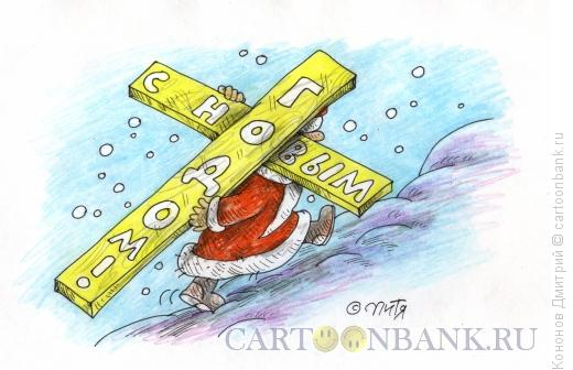 Карикатура: Дед мороз и его крест, Кононов Дмитрий