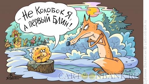 Карикатура: Первый блин, Дубинин Валентин