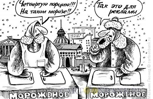 Карикатура: Ради продажи!, Мельник Леонид
