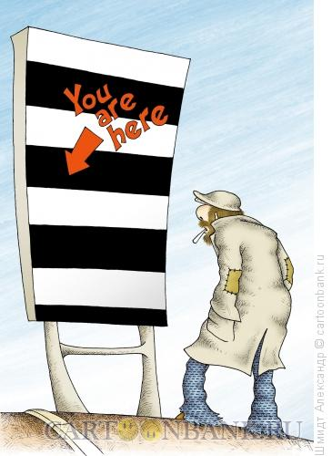 Карикатура: Черная полоса, Шмидт Александр
