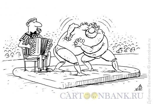 Карикатура: На фига судье баян, Дубинин Валентин
