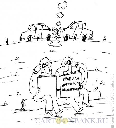 Карикатура: Пдд, Шилов Вячеслав