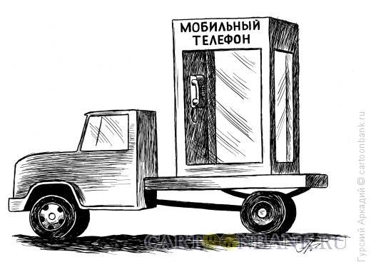 http://www.anekdot.ru/i/caricatures/normal/16/3/18/telefonnaya-budka.jpg