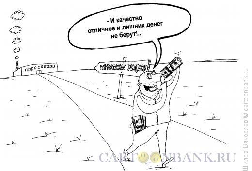 Карикатура: Качество, Шилов Вячеслав