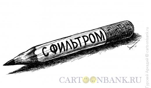 Карикатура: карандаш с надписью, Гурский Аркадий