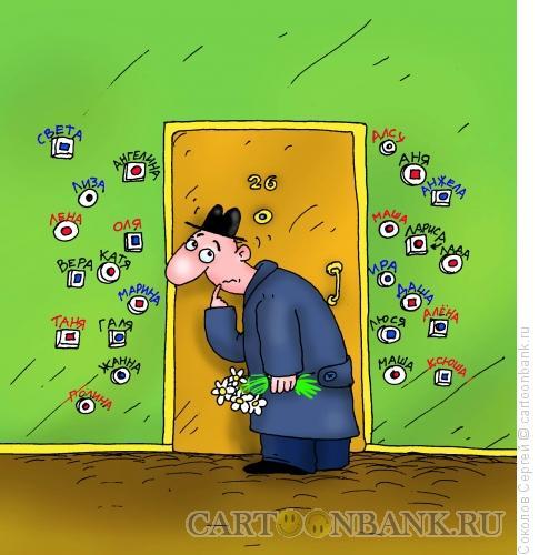 Карикатура: любовник - 1, Соколов Сергей
