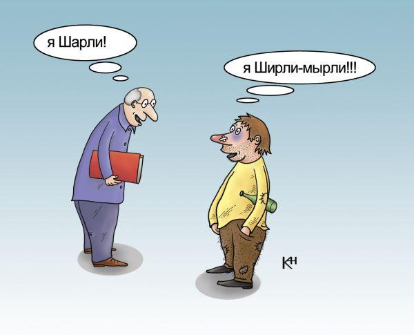 Карикатура: Ширли-мырли, Александр Кузнецов