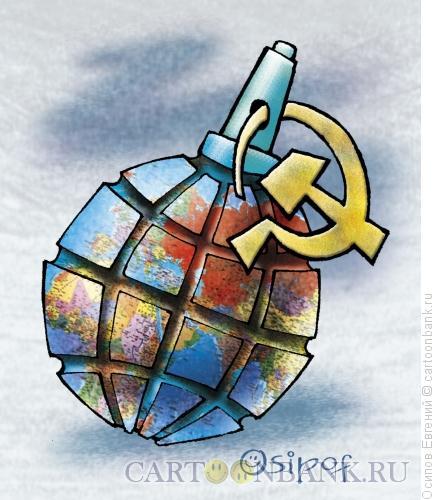 Карикатура: граната, Осипов Евгений