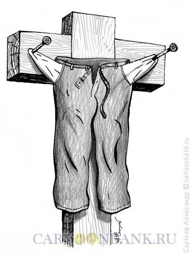 Карикатура: Распятие грешника, Сергеев Александр