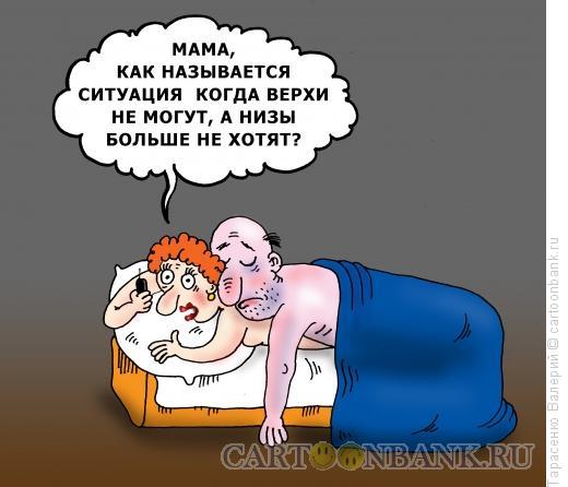 Карикатура: Ситуация, Тарасенко Валерий