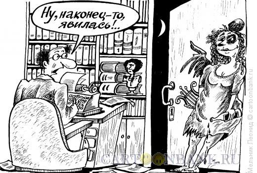 Карикатура: Явилась муза, Мельник Леонид