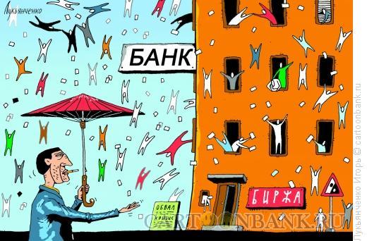 Карикатура: Финансовая погода, Лукьянченко Игорь