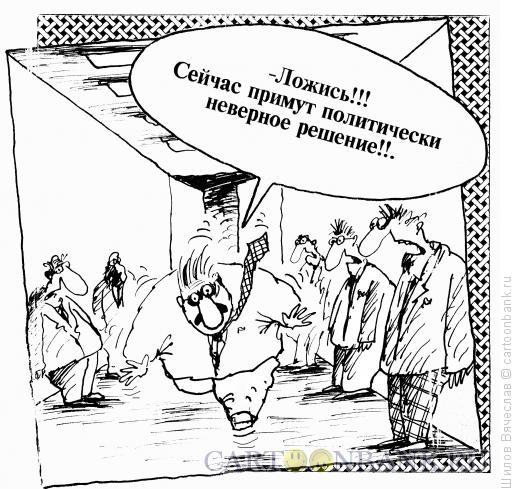 Карикатура: Неверное решение, Шилов Вячеслав