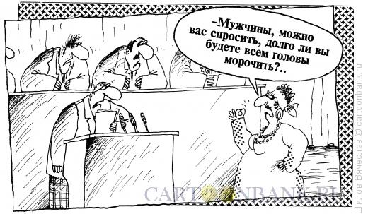 Карикатура: Цыганка и депутаты, Шилов Вячеслав