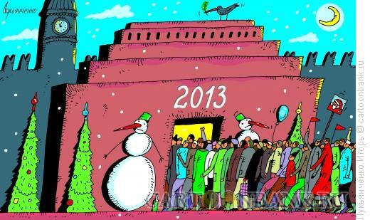 Карикатура: Проводы старого года, Лукьянченко Игорь