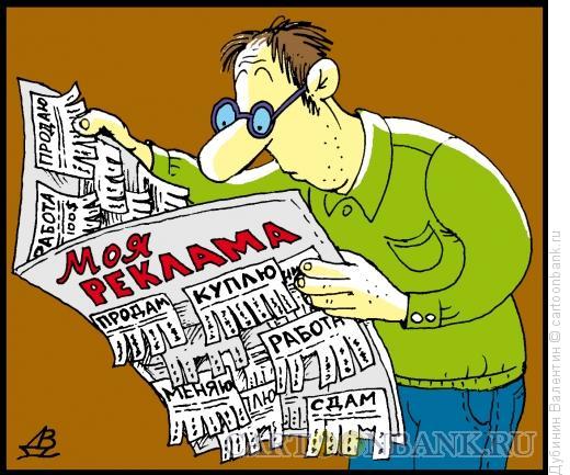Карикатура: Газета объявлений, Дубинин Валентин