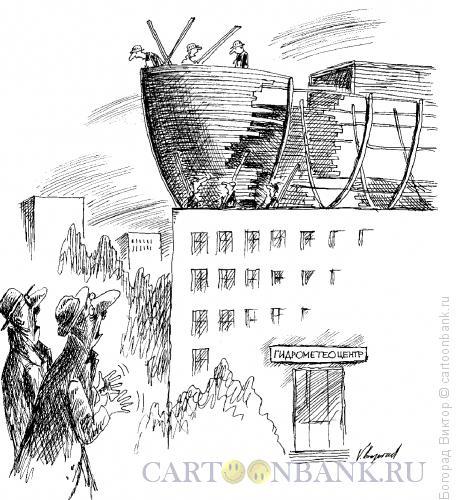 Карикатура: Гидрометеоцентр, Богорад Виктор