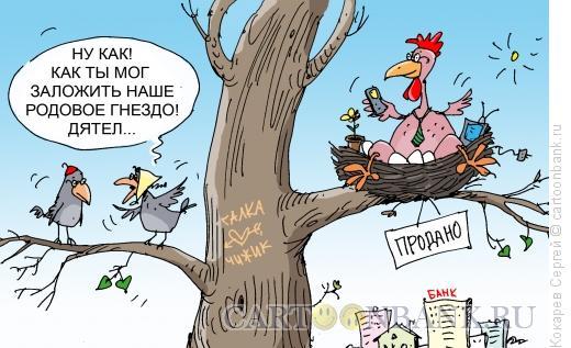 Карикатура: родовое гнездо2, Кокарев Сергей