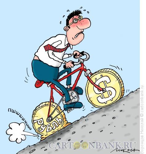 Карикатура: Рубль, Воронцов Николай