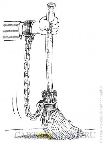 Карикатура: Арестантская метла, Смагин Максим