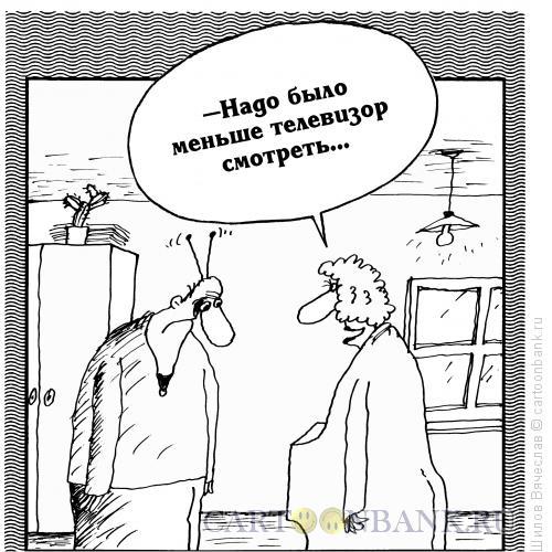 Карикатура: Живот, Шилов Вячеслав
