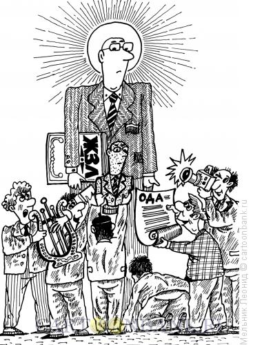 Карикатура: жзл, Мельник Леонид