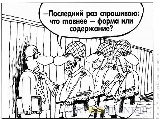 Карикатура: Форма и содержание, Шилов Вячеслав