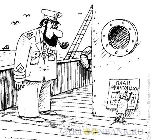 Карикатура: План эвакуации, Дубинин Валентин