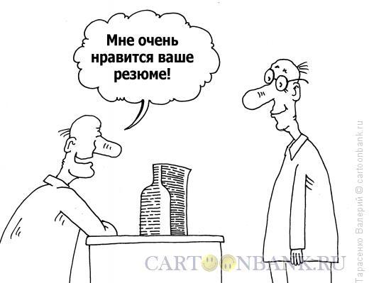 Карикатура: Резюме, Тарасенко Валерий