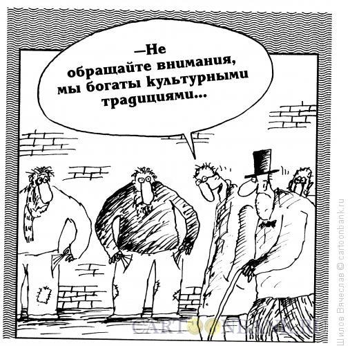 Карикатура: Культурные традиции, Шилов Вячеслав
