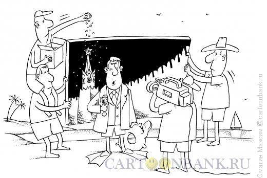 Карикатура: Обращение к народу, Смагин Максим