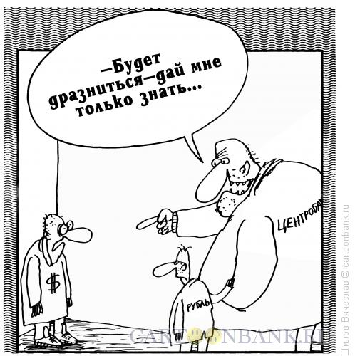 Карикатура: Доллар и рубль, Шилов Вячеслав
