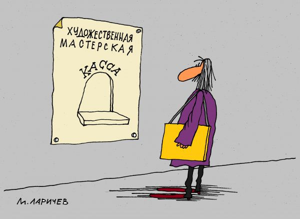Карикатура: касса, михаил ларичев