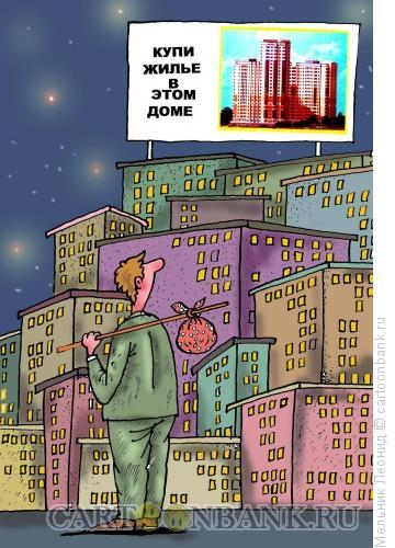 Карикатура: купи себе квартиру, Мельник Леонид
