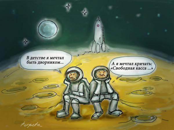 Карикатура: Мечты., Perpeta