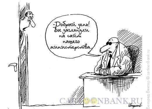Карикатура: Сайт министерства, Богорад Виктор