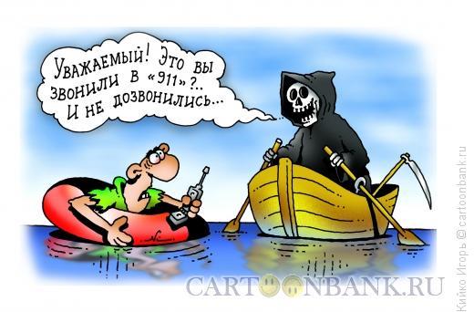 Карикатура: Служба спасения, Кийко Игорь