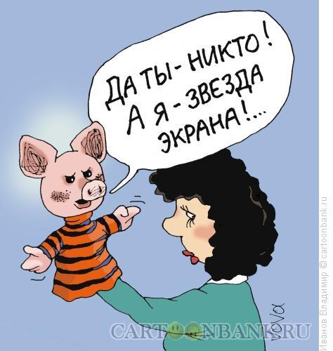 Карикатура: Звезда экрана, Иванов Владимир